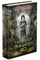 Таємниця проклятого лісу - фото обкладинки книги