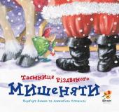Таємниця різдвяного Мишеняти - фото обкладинки книги