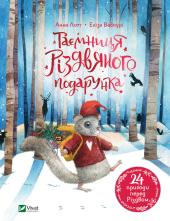 Таємниця різдвяного подарунка - фото обкладинки книги