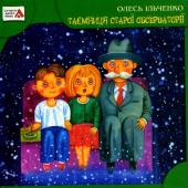Таємниця старої обсерваторії - фото обкладинки книги