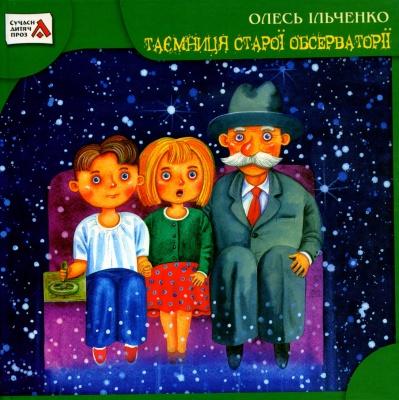 Книга Таємниця старої обсерваторії