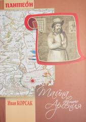 Таємниця святого Арсенія - фото обкладинки книги