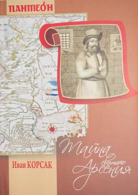 Таємниця святого Арсенія - фото книги