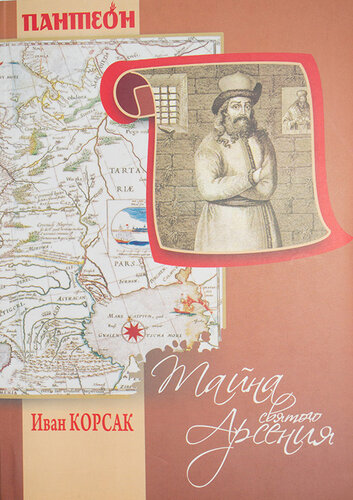 Книга Таємниця святого Арсенія