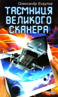 Таємниця Великого Сканера - фото книги