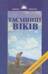 Таємниця віків - фото обкладинки книги