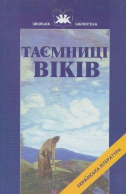 Таємниця віків - фото книги