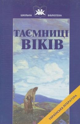Книга Таємниця віків