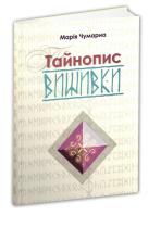 Книга Тайнопис вишивки