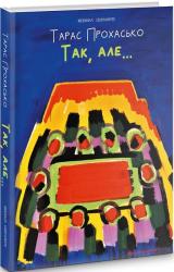 Так, але (видання друге, без картин) - фото обкладинки книги