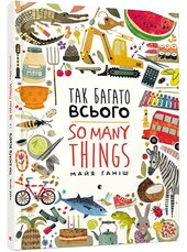 Так багато всього / So many things - фото обкладинки книги