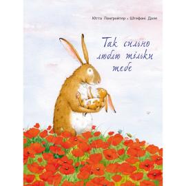 Книга Так сильно люблю тільки тебе