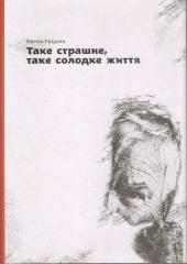 Таке страшне, таке солодке життя - фото обкладинки книги