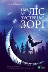 Там де ліс зустрічає зорі - фото обкладинки книги