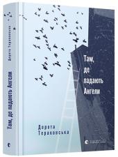 Там, де падають Ангели - фото обкладинки книги