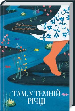 Там, у темній річці - фото книги