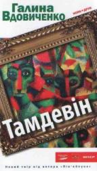 Тамдевін - фото обкладинки книги