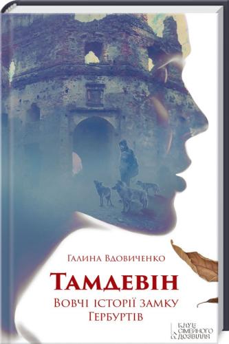 Книга Тамдевін