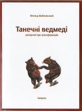 Танечні ведмеді - фото обкладинки книги