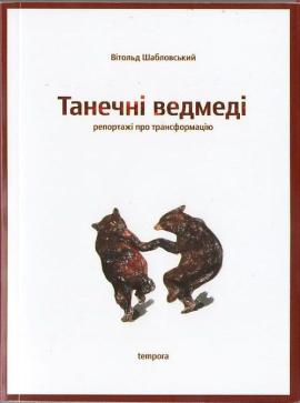 Книга Танечні ведмеді