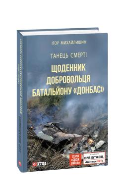 """Танець смерті. Щоденник добровольця батальйону """"Донбас"""" - фото книги"""