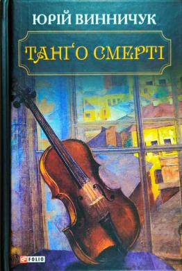 Танго смерті - фото книги