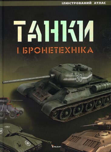Книга Танки і бронетехніка