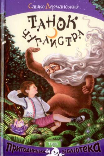 Книга Танок Чугайстра