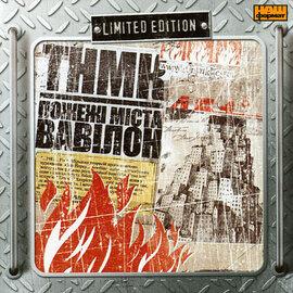 """Танок На Майдані Конго """"Пожежі міста Вавілон"""". - фото книги"""