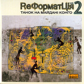 """Танок На Майдані Конго """"ReФорматЦія-2"""" - фото книги"""