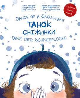 Танок сніжинки. Dance of a Snowflake. Tanz der Schneeflocke - фото книги