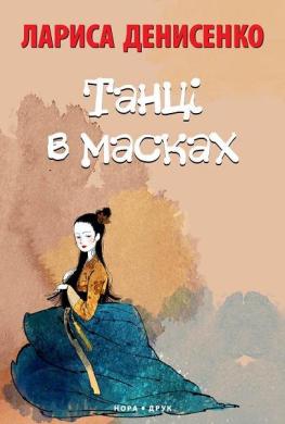 Танці в масках - фото книги
