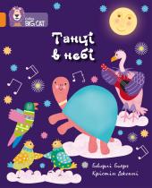 Танці в небі - фото обкладинки книги