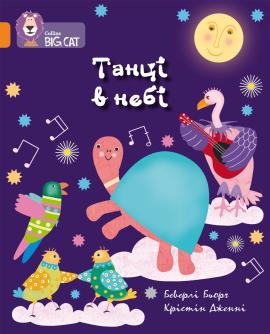 Книга Танці в небі
