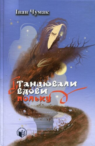 Книга Танцювали вдови польку