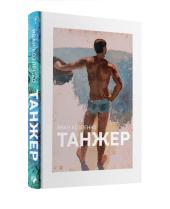 Танжер - фото обкладинки книги
