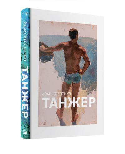 Книга Танжер
