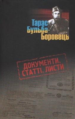Книга Тарас Бульба-Боровець