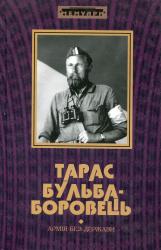 Тарас Бульба-Боровець. Армія без держави - фото обкладинки книги