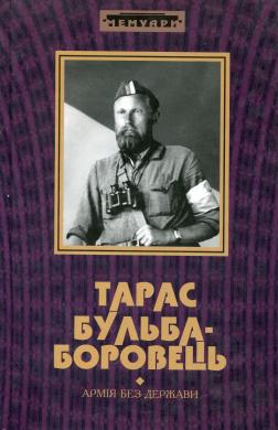 Тарас Бульба-Боровець. Армія без держави - фото книги