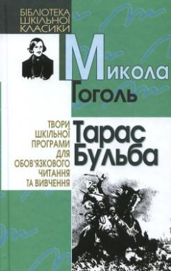 Тарас Бульба. БШК - фото книги