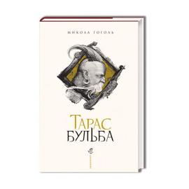 Тарас Бульба. Ілюстроване видання - фото книги
