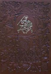Тарас Бульба. Палітурка з тисненням - фото обкладинки книги