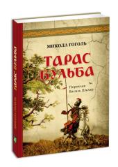 Тарас Бульба (переклав Василь Шкляр) - фото обкладинки книги