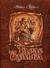 Тарас Бульба. Подарункове видання - фото обкладинки книги