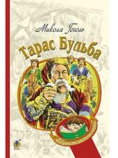 """Тарас Бульба. Серія """"Богданова шкільна наука"""" - фото обкладинки книги"""