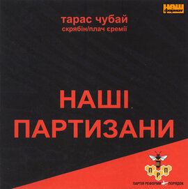 """Тарас Чубай """"Наші партизани"""" - фото книги"""