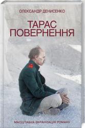 Тарас. Повернення - фото обкладинки книги