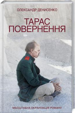 Тарас. Повернення - фото книги
