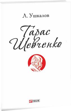 Тарас Шевченко - фото книги